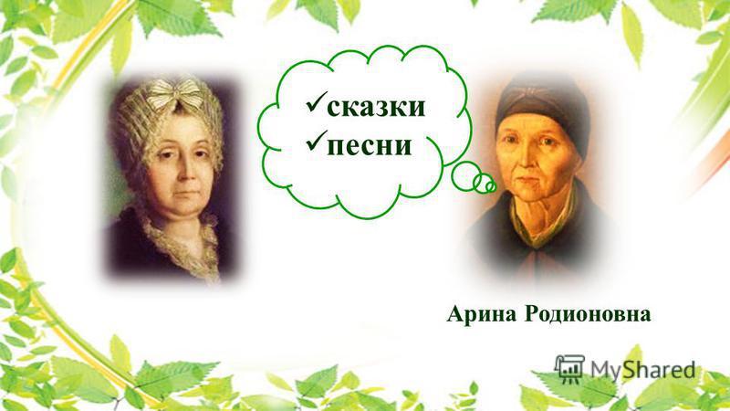 Арина Родионовна сказки песни