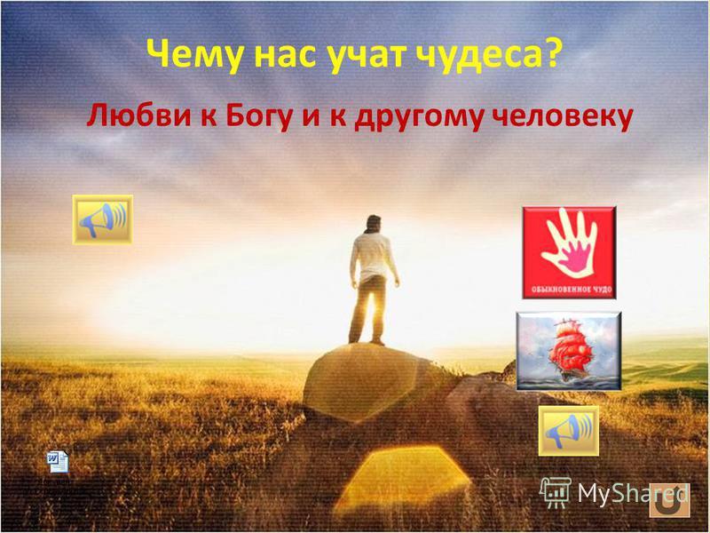 Как Бог творит чудеса? Бог творит чудеса Сам Бог творит чудеса через человека Исцеление слепого. Москвитин Ф.А. Какие примеры чудес, творимые Богом через человека вы можете привести?