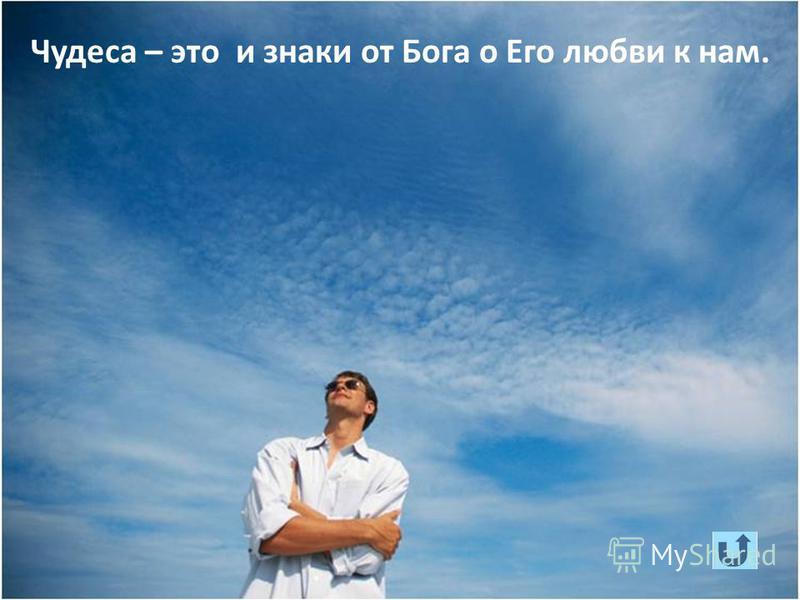 Бог тоже говорит с нами. Но мы не понимаем Божьего языка, нам нужен переводчик. Поэтому Бог разговаривает с нами на языке чудес.