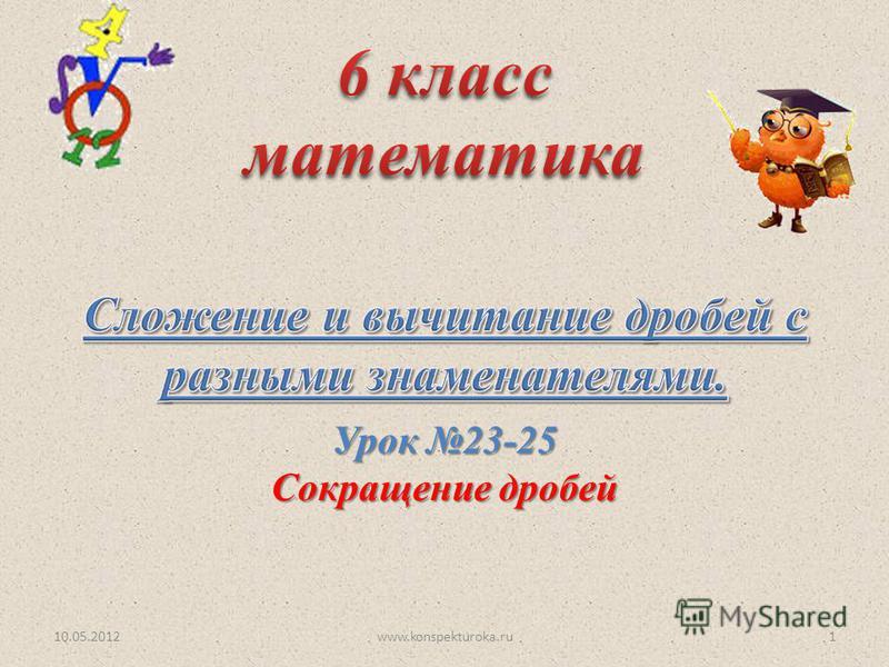 Урок 23-25 Сокращение дробей 10.05.20121www.konspekturoka.ru