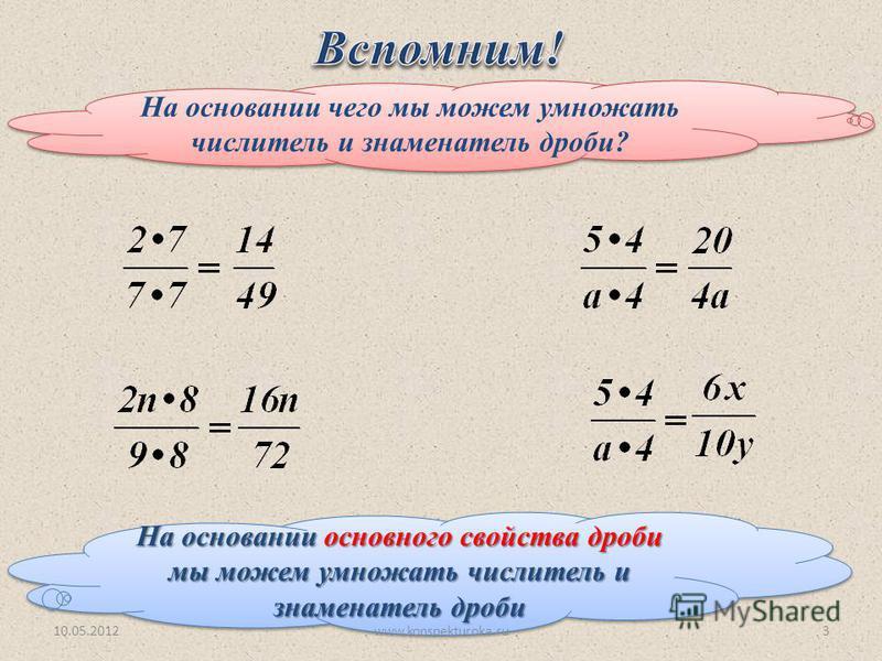 На основании чего мы можем умножать числитель и знаменатель дроби? На основании основного свойства дроби мы можем умножать числитель и знаменатель дроби 10.05.20123www.konspekturoka.ru