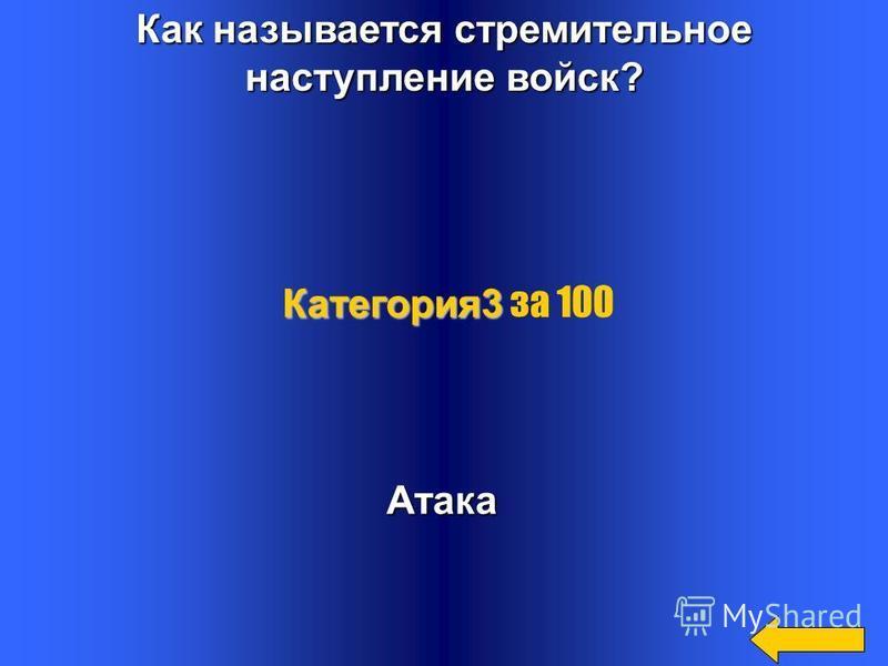 Каким был первый подвиг Ильи Муромца? Схватка с Соловьем-разбойником Категория 2 Категория 2 за 500