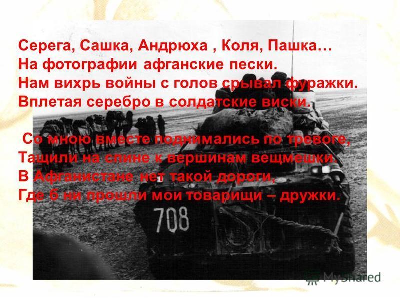 15 февраля 1989 г. ВЫВОД Советских войск из Афганистана. из Афганистана.