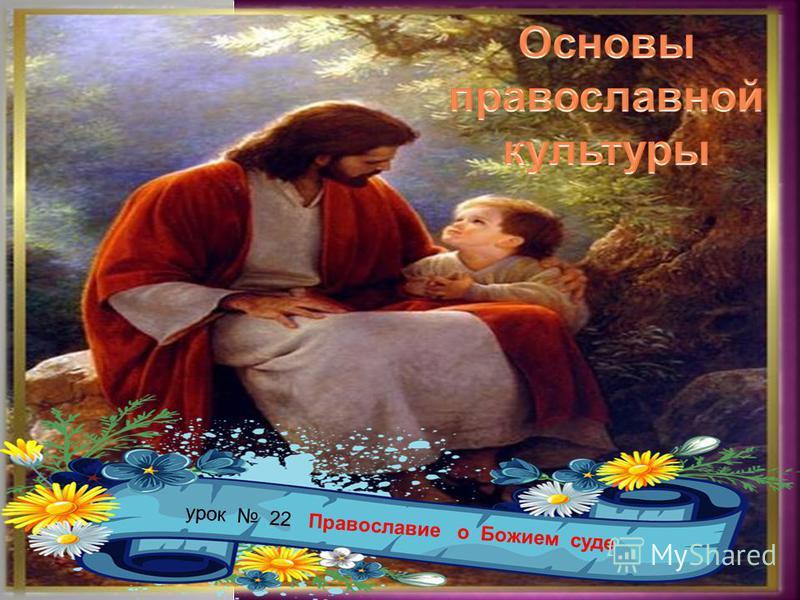 урок 22 Православие о Божием суде