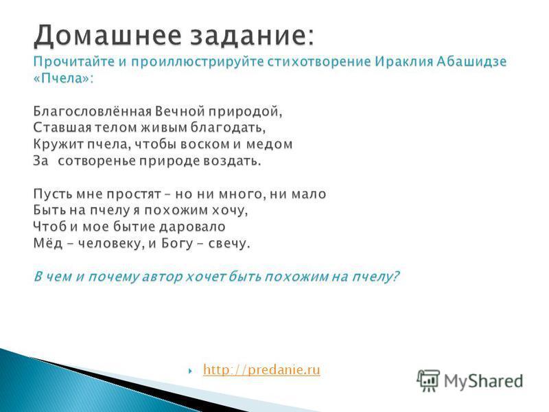 http://predanie.ru