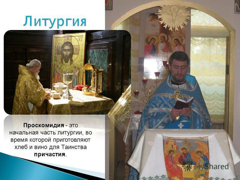 Проскомидия - это начальная часть литургии, во время которой приготовляют хлеб и вино для Таинства причастия.