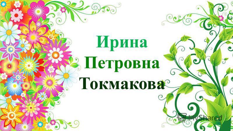 Ирина Петровна Токмакова