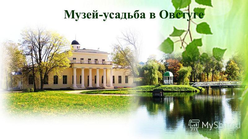Музей-усадьба в Овстуге
