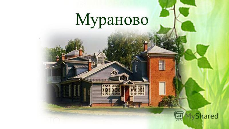 Мураново