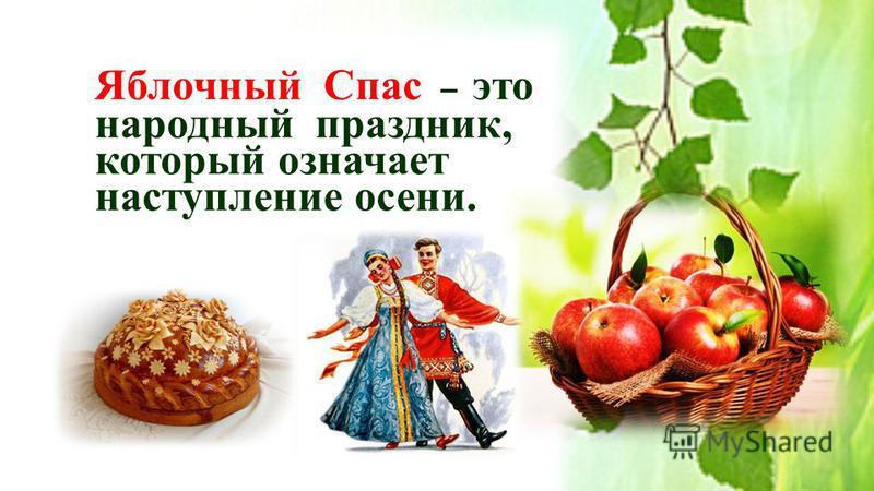 Яблочный Спас народный праздник, который означает наступление осени. ̶ это