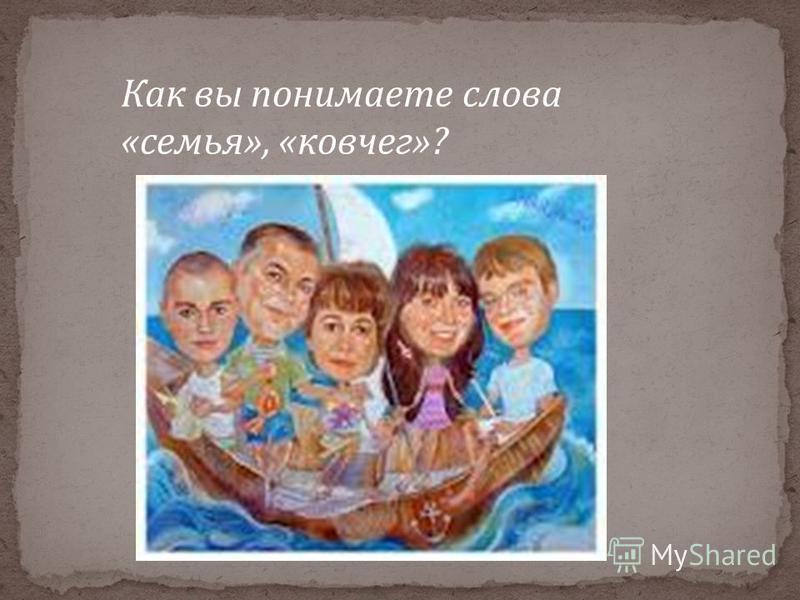 Как вы понимаете слова «семья», «ковчег»?