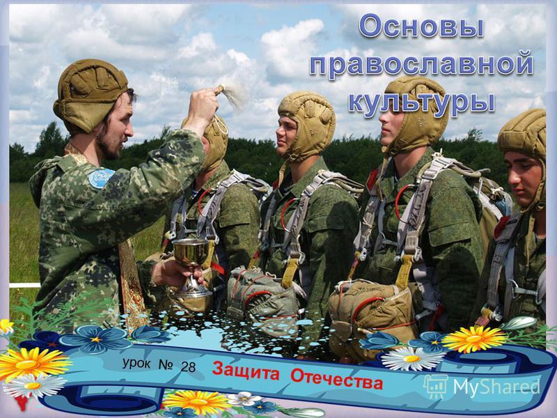 Модуль Основы православной культуры Защита Отечества урок 28 Защита Отечества