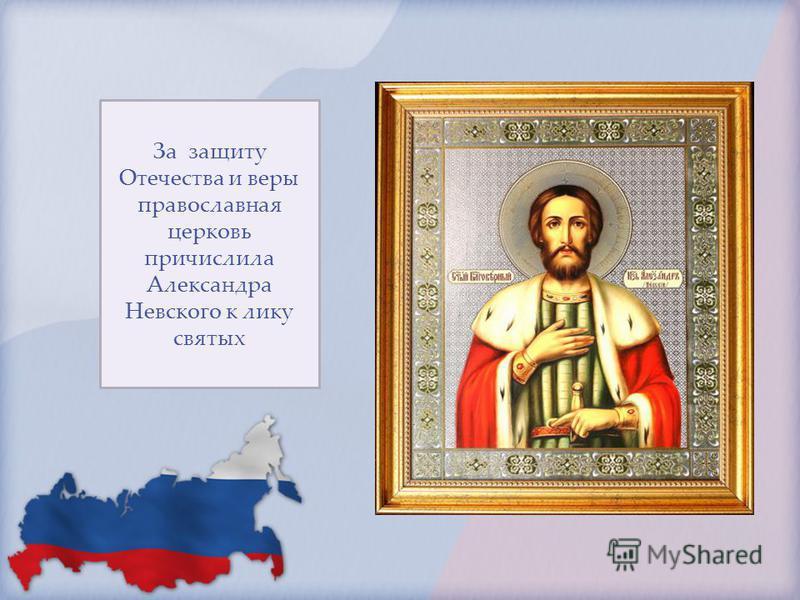 За защиту Отечества и веры православная церковь причислила Александра Невского к лику святых