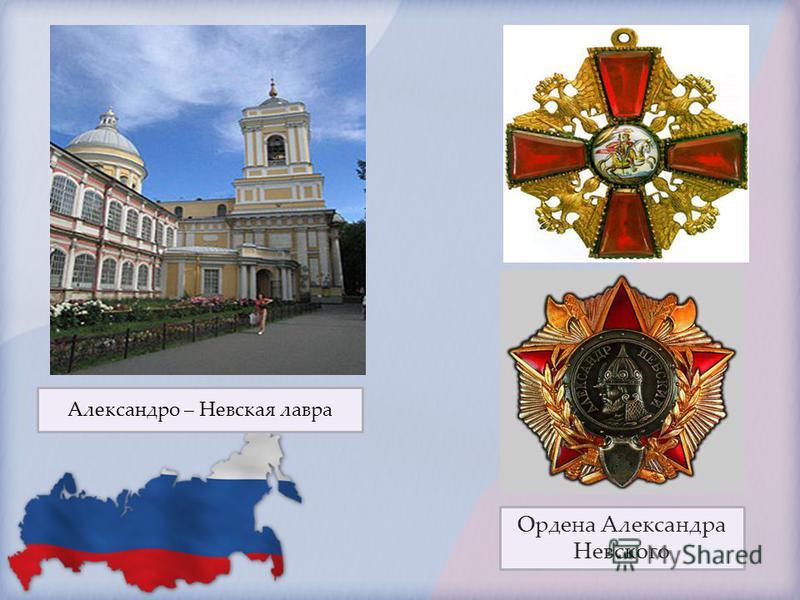 Александро – Невская лавра Ордена Александра Невского