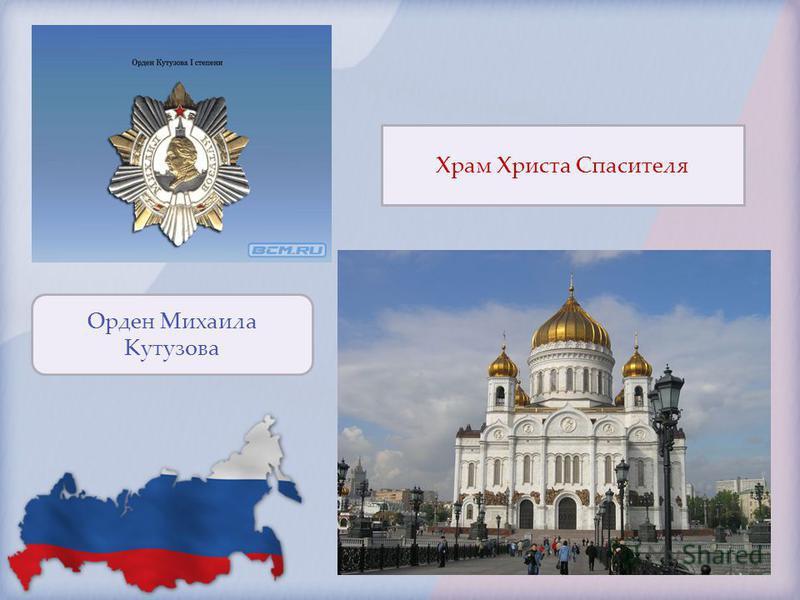 Храм Христа Спасителя Орден Михаила Кутузова
