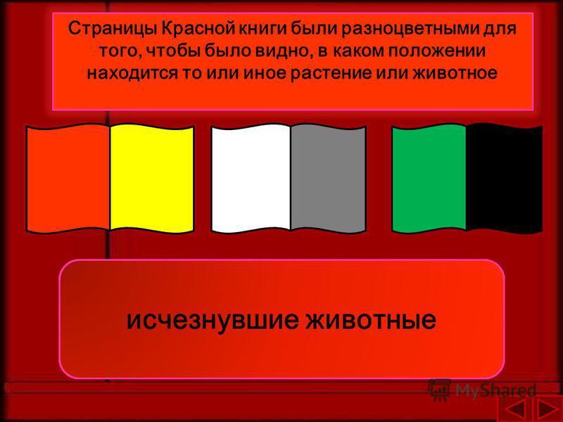 Страницы Красной книги были разноцветными для того, чтобы было видно, в каком положении находится то или иное растение или животное исчезающие животные сохраняющиеся, но их численность сокращается не находятся под угрозой вымирания, но встречаются оч