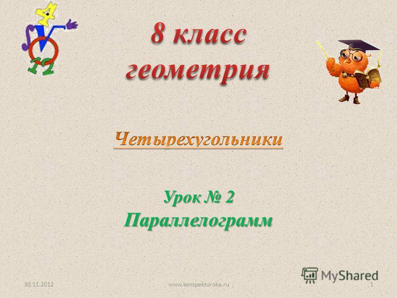 Урок 2 Параллелограмм 30.11.20121www.konspekturoka.ru