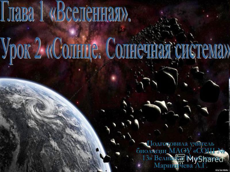Подготовила учитель биологии МАОУ «СОШ 13» Великого Новгорода Мариничева Л.Г.