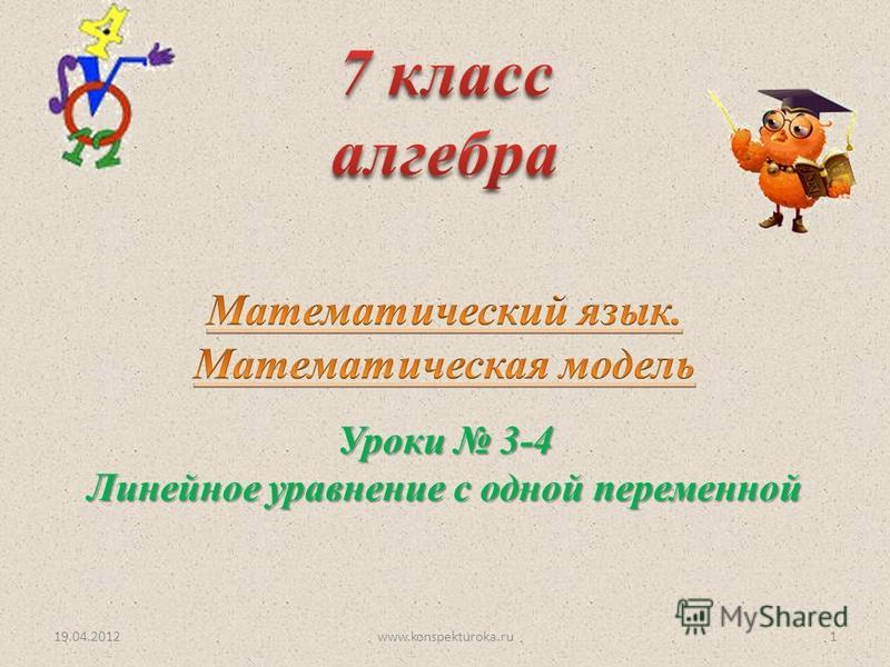 Уроки 3-4 Линейное уравнение с одной переменной 19.04.20121www.konspekturoka.ru