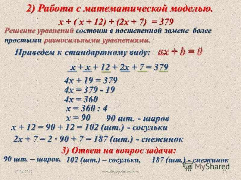 19.04.2012www.konspekturoka.ru20 2) Работа с математической моделью. х + ( х + 12) + (2 х + 7) = 379 х + ( х + 12) + (2 х + 7) = 379 х + х + 12 + 2 х + 7 = 379 х + х + 12 + 2 х + 7 = 379 Решение уравнений состоит в постепенной замене более простыми р