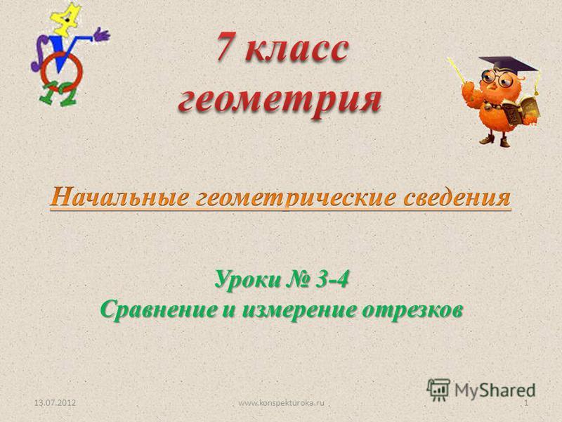 Уроки 3-4 Сравнение и измерение отрезков 13.07.20121www.konspekturoka.ru