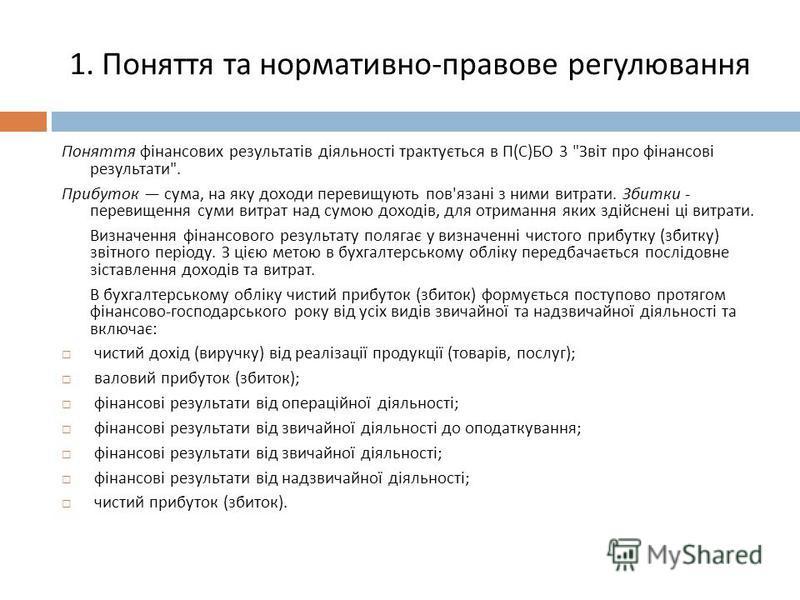 1. Поняття та нормативно - правове регулювання Поняття фінансових результатів діяльності трактується в П ( С ) БО 3