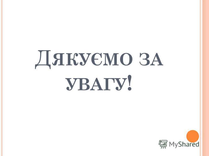 Д ЯКУЄМО ЗА УВАГУ !