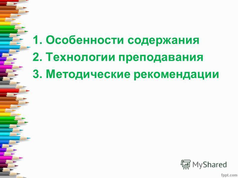 1. Особенности содержания 2. Технологии преподавания 3. Методические рекомендации