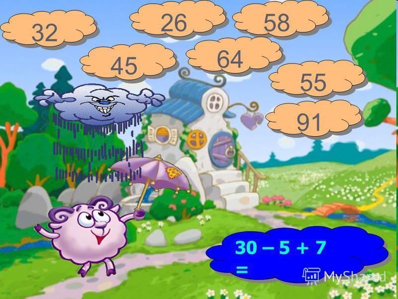 30 – 5 + 7 = 30 – 5 + 7 = 32 26 45 58 64 55 91