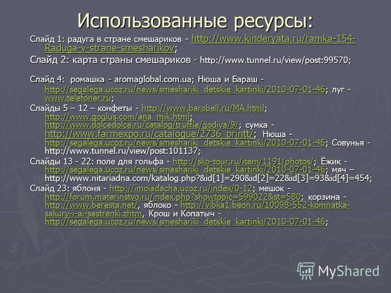 Использованные ресурсы: Слайд 1: радуга в стране смешариков - http://www.kinderyata.ru/ramka-154- Raduga-v-strane-smesharikov; http://www.kinderyata.ru/ramka-154- Raduga-v-strane-smesharikov http://www.kinderyata.ru/ramka-154- Raduga-v-strane-smeshar