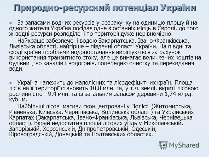 За запасами водних ресурсів у розрахунку на одиницю площу й на одного жителя Україна посідає одне з останніх місць в Європі, до того ж водні ресурси розподілені по території дуже нерівномірно. За запасами водних ресурсів у розрахунку на одиницю площу