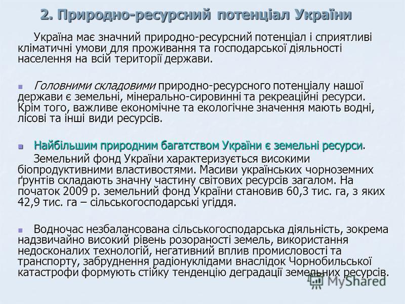 2. Природно-ресурсний потенціал України Україна має значний природно-ресурсний потенціал і сприятливі кліматичні умови для проживання та господарської діяльності населення на всій території держави. Головними складовими природно-ресурсного потенціалу