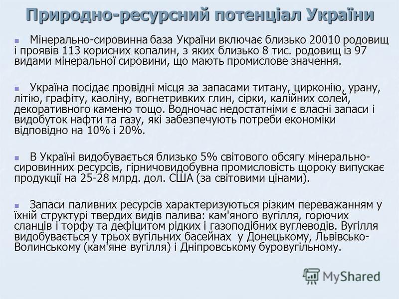 Мінерально-сировинна база України включає близько 20010 родовищ і проявів 113 корисних копалин, з яких близько 8 тис. родовищ із 97 видами мінеральної сировини, що мають промислове значення. Мінерально-сировинна база України включає близько 20010 род