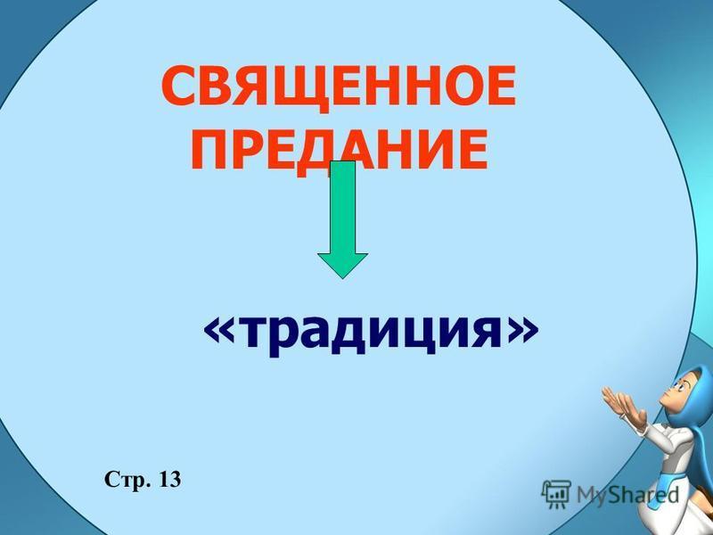 СВЯЩЕННОЕ ПРЕДАНИЕ «традиция» Стр. 13