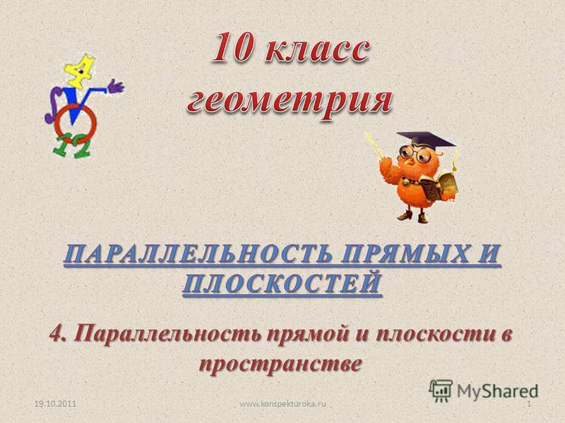 4. Параллельность прямой и плоскости в пространстве 119.10.2011www.konspekturoka.ru
