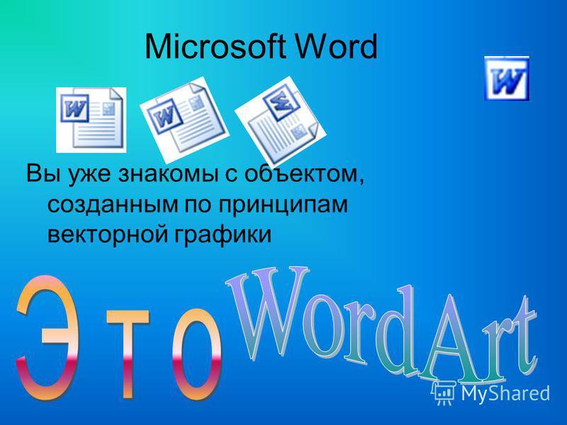 Microsoft Word Вы уже знакомы с объектом, созданным по принципам векторной графики
