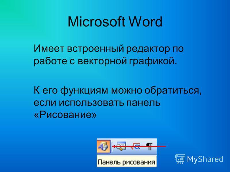 Microsoft Word Имеет встроенный редактор по работе с векторной графикой. К его функциям можно обратиться, если использовать панель «Рисование»