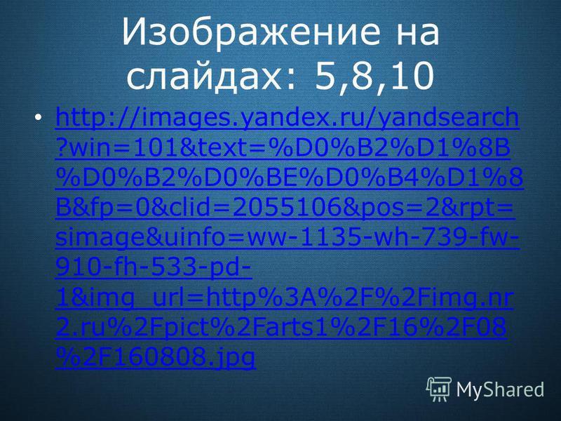 Изображение на слайдах: 5,8,10 http://images.yandex.ru/yandsearch ?win=101&text=%D0%B2%D1%8B %D0%B2%D0%BE%D0%B4%D1%8 B&fp=0&clid=2055106&pos=2&rpt= simage&uinfo=ww-1135-wh-739-fw- 910-fh-533-pd- 1&img_url=http%3A%2F%2Fimg.nr 2.ru%2Fpict%2Farts1%2F16%