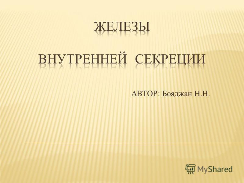 АВТОР: Бояджан Н.Н.