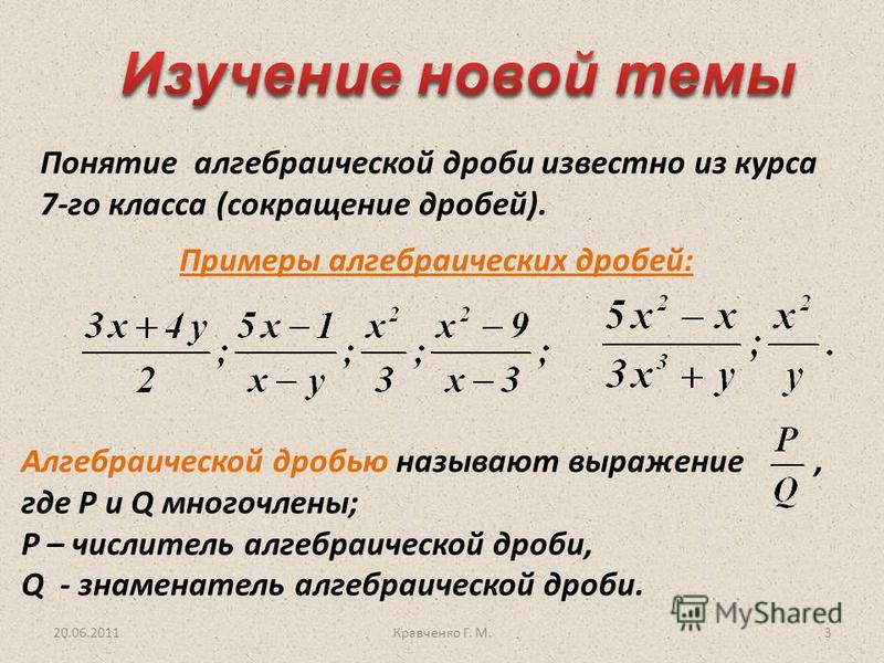 Примеры алгебраических дробей: Понятие алгебраической дроби известно из курса 7-го класса (сокращение дробей). Алгебраической дробью называют выражение, где Р и Q многочлены; P – числитель алгебраической дроби, Q - знаменатель алгебраической дроби. 2