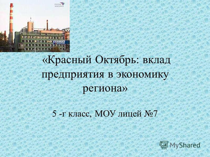 «Красный Октябрь: вклад предприятия в экономику региона» 5 -г класс, МОУ лицей 7