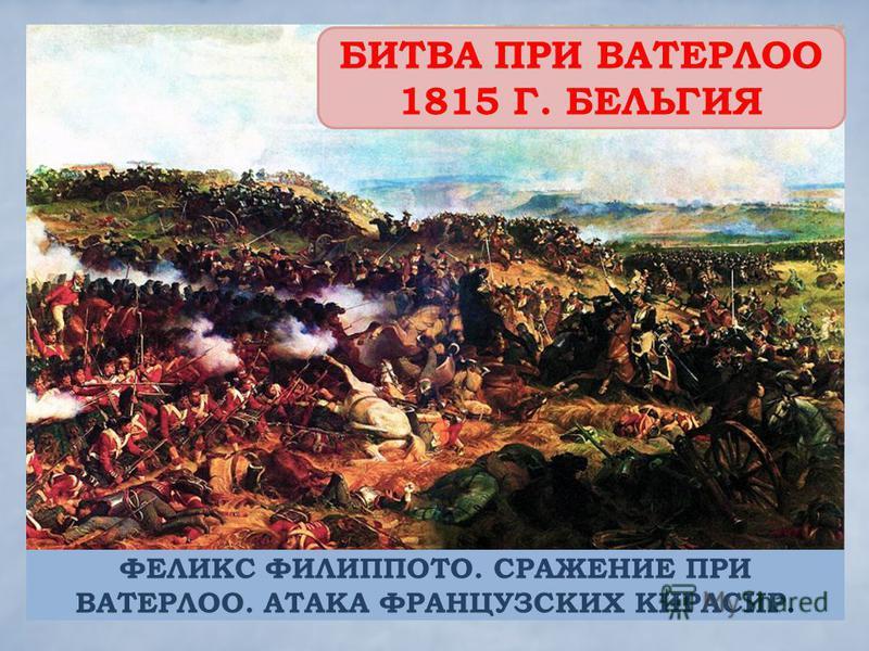 ФЕЛИКС ФИЛИППОТО. СРАЖЕНИЕ ПРИ ВАТЕРЛОО. АТАКА ФРАНЦУЗСКИХ КИРАСИР. БИТВА ПРИ ВАТЕРЛОО 1815 Г. БЕЛЬГИЯ