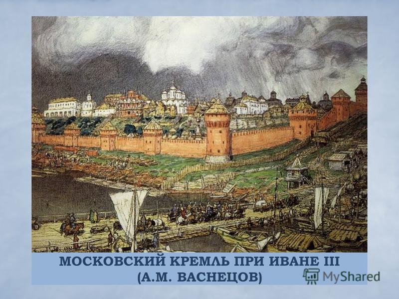 МОСКОВСКИЙ КРЕМЛЬ ПРИ ИВАНЕ III (А.М. ВАСНЕЦОВ)
