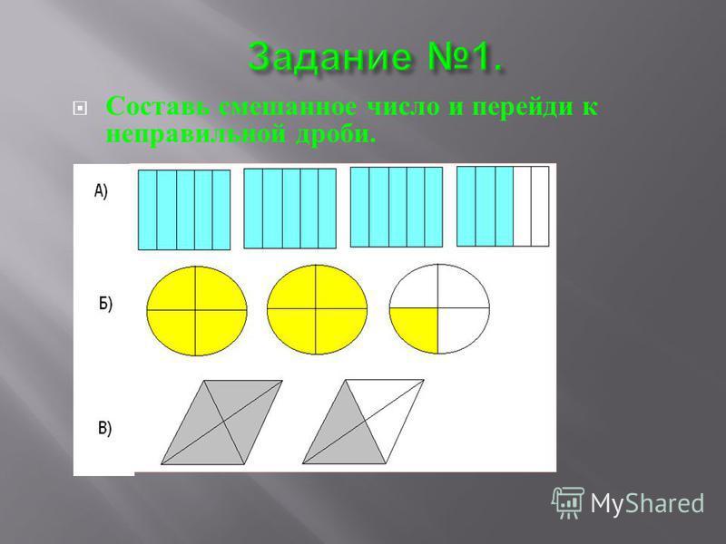3 Сформулируйте тему урока Г = НЫ
