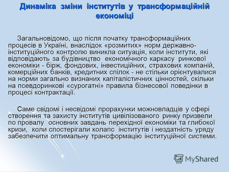 Динаміка зміни інститутів у трансформаційній економіці Загальновідомо, що після початку трансформаційних процесів в Україні, внаслідок «розмитих» норм державно- інституційного контролю виникла ситуація, коли інститути, які відповідають за будівництво