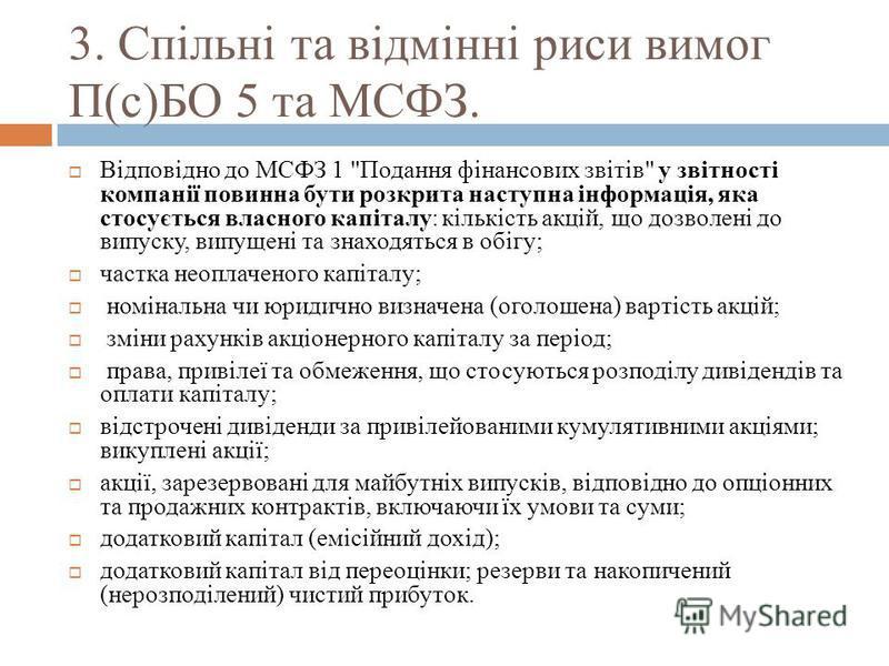 3. Спільні та відмінні риси вимог П(с)БО 5 та МСФЗ. Відповідно до МСФЗ 1