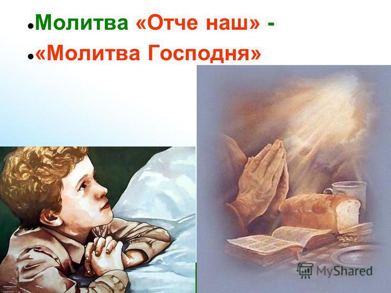 Молитва «Отче наш» - «Молитва Господня»