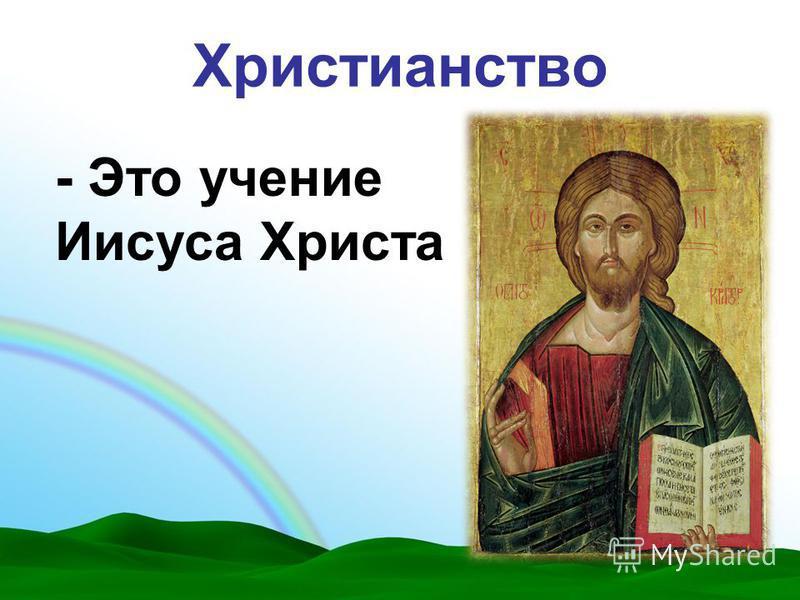 Христианство - Это учение Иисуса Христа