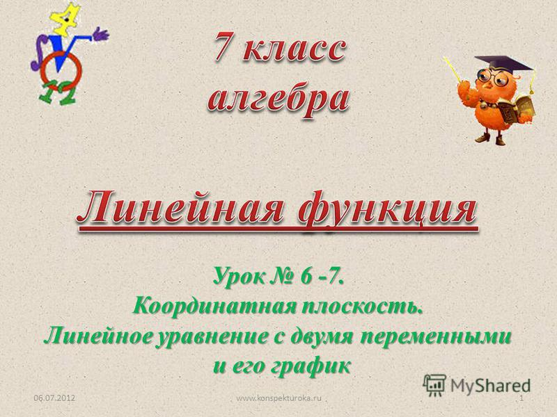 Урок 6 -7. Координатная плоскость. Линейное уравнение с двумя переменными и его график и его график 06.07.20121www.konspekturoka.ru