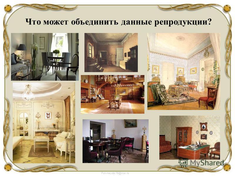 FokinaLida.75@mail.ru Что может объединить данные репродукции?